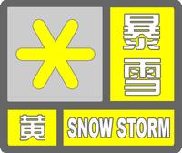 暴雪黄色预警标志