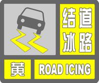 道路结冰黄色预警标志